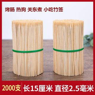Hot Dog Roasted Bamboo Sick 15cm * 2.5mm Gran East Boiled Oil Strings Sauce Sauce Cake Disposable Short Signs Tools