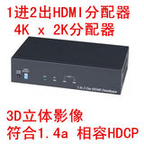 4kx2k video distributor 1 into 2 out of the HDMI distributor 3D stereo video conforming 1.4A compatible HDCP