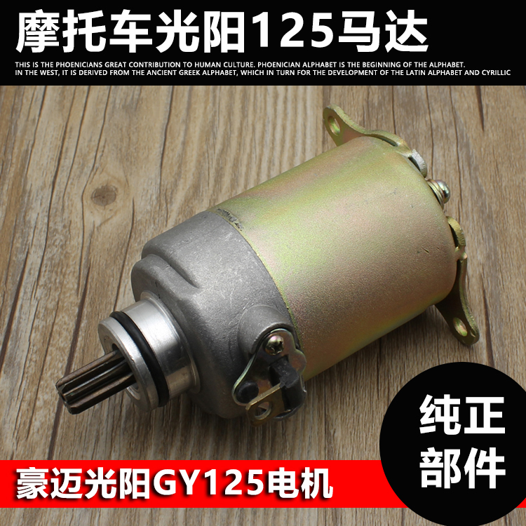 Everest Gwangyang 125 Motor GY6-125 Starter Xe máy Xe máy Big Sheep Falcon Khởi động động cơ - Phụ tùng xe máy