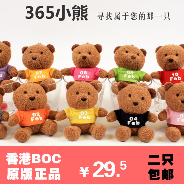 Two Birthday Bear Name Family Small 365