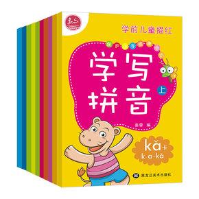 儿童拼音描红本学前写字帖10本