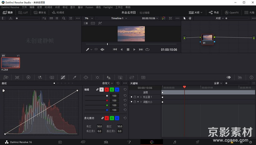 达芬奇调色剪辑软件-DaVinci Resolve Studio 16.2.3.15 Win/Mac 中文版英文版
