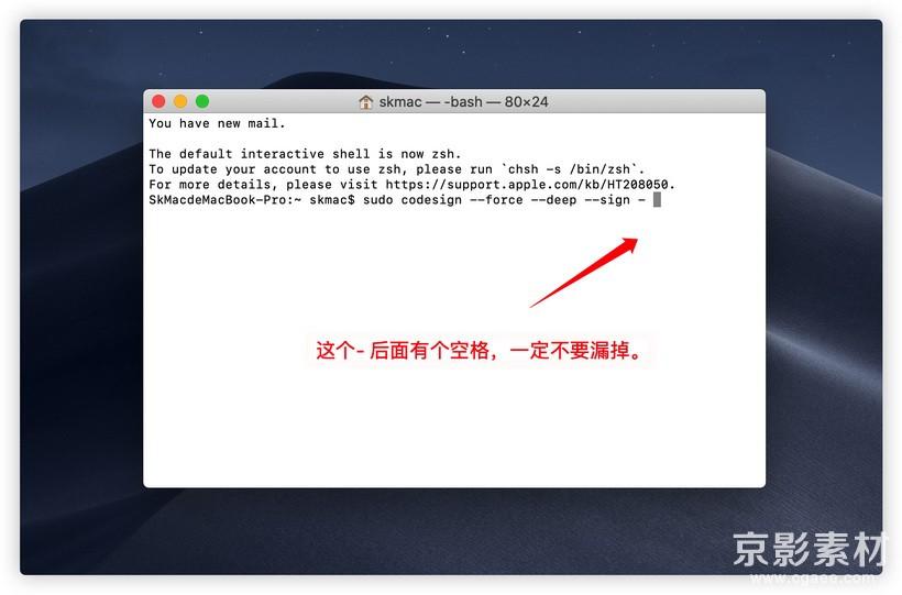 更新macOS 10.15.4系统后,部分软件出现意外退出及崩溃闪退问题修复方法