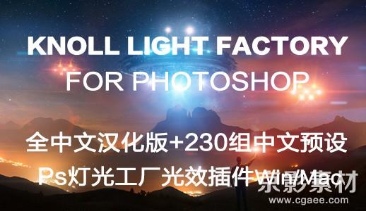 Knoll Light Factory Photo 3.2 Win/Mac PS灯光工厂插件PS光效滤镜中文版