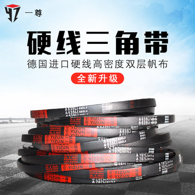Triangle belt Type A380-1372 hard wire rubber toothed industrial machine C / D E / B transmission belt