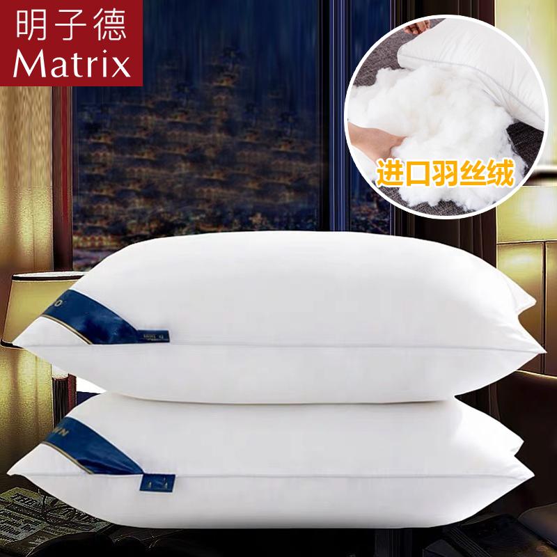 明子德五星级酒店枕头枕芯单人家用一对装学生宿舍简约护颈椎忱头