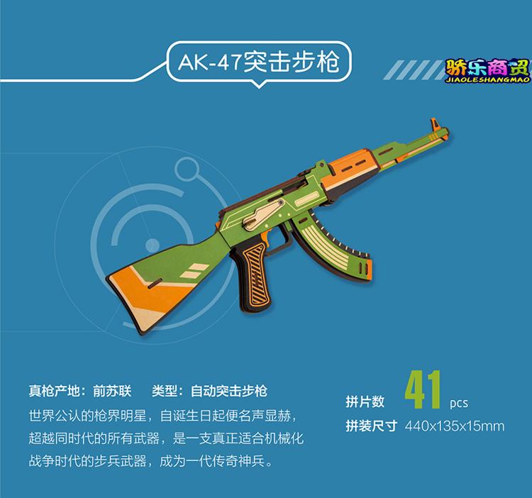 中國代購 中國批發-ibuy99 男孩军事3D木枪益智DIY拼图木制博莱塔手枪模型生日玩具789岁