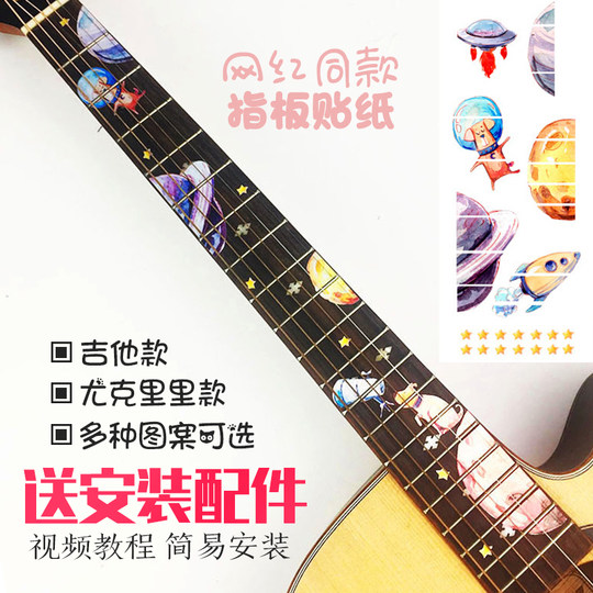 Acoustic guitar ukulele fingerboard stickers vibrato personality fingerboard stickers net red guitar panel decorative head stickers