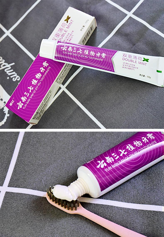 云南三七植物牙膏2支一共210克家用去黄去口臭家庭实惠装商品详情图