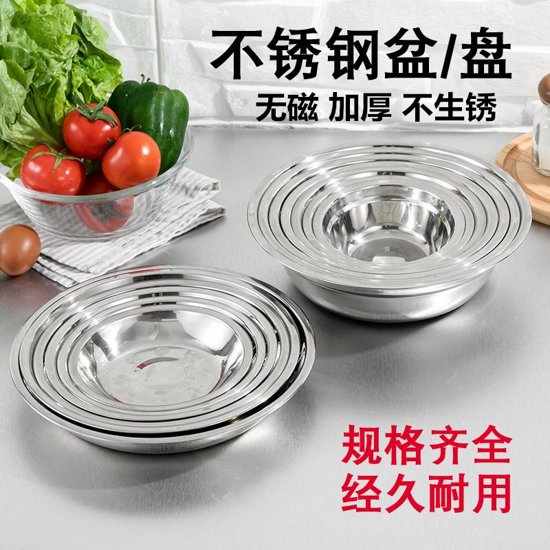 无磁加厚不锈钢盆不锈钢盘深浅汤碗食堂家用圆盘装菜盆学校碟子盆