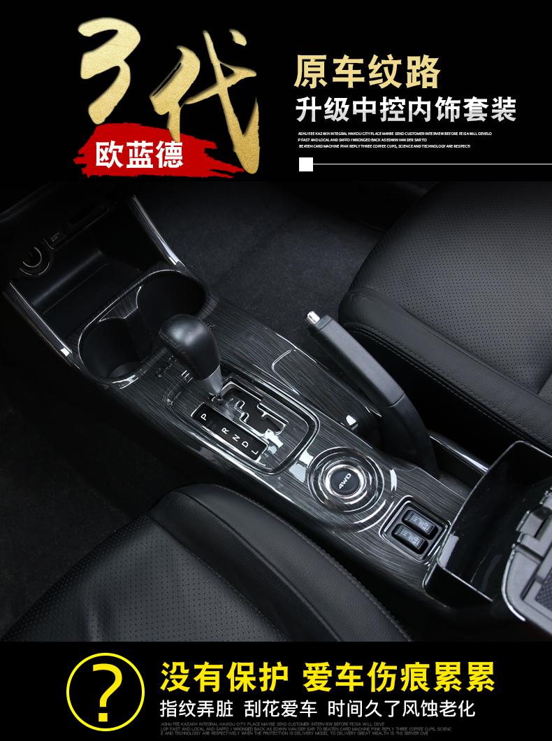 Ốp hộp số và nâng hạ kính Mitsubishi Outlander 2018 - 2019 - ảnh 1
