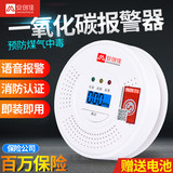 Carbon Monoxide Alarm Household Kitchen Soot Gas Alarm Induction Gas Leakage Anti-poisoning Detector