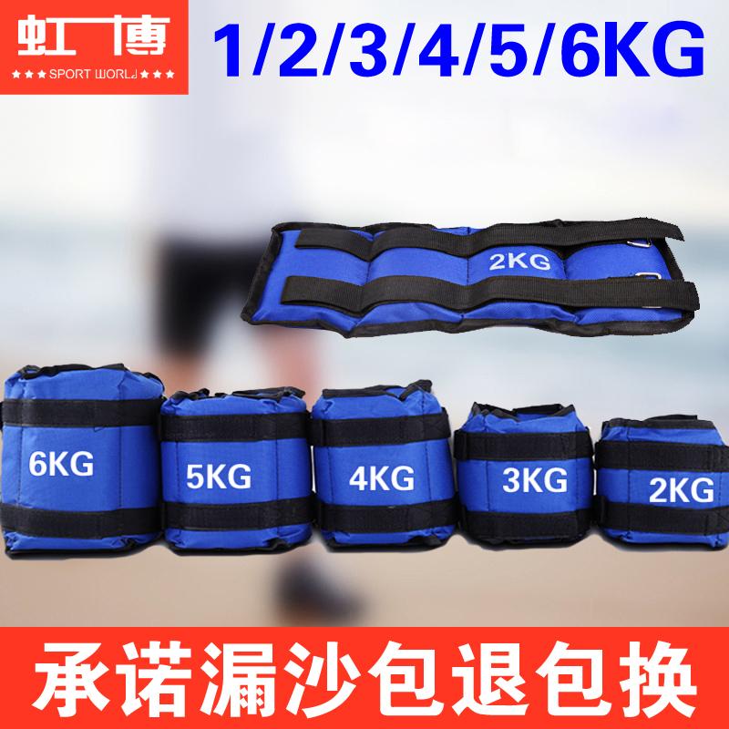 虹博1kg2kg3kg4kg5kg6公斤沙袋沙袋绑手腕绑腿沙包负重装备包邮