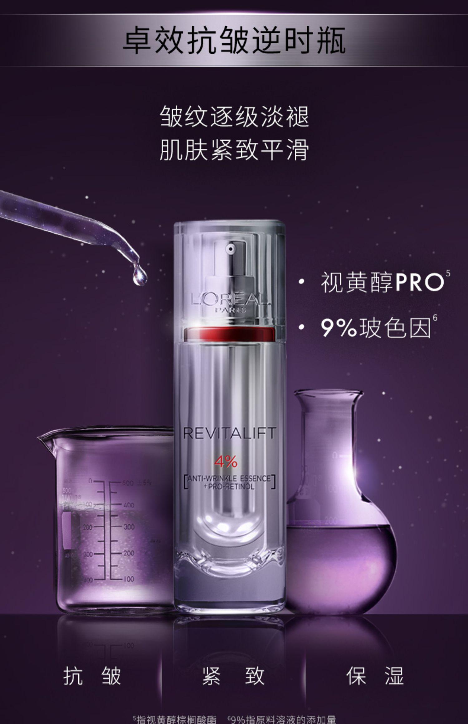 【买1送6】欧莱雅黑精华紫熨斗眼霜套装