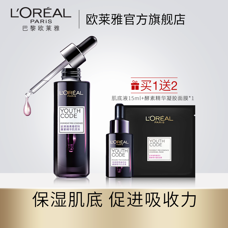 L'Oreal Cai Xukun Thanh Niên Mật Khẩu Enzyme Mặt Huyết Thanh Cơ Bắp Lỏng Nữ Làm Săn Chắc Giữ Ẩm Sửa Chữa