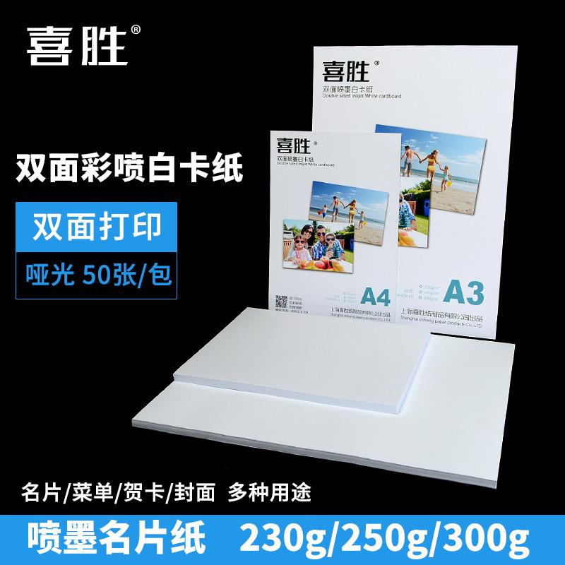 USD 6.65] A4 business card paper 230g white card paper 250g duplex ...
