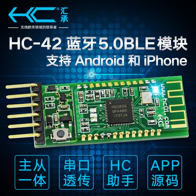 HC-42 nRF52832 Bluetooth module 5 0BLE arduino wireless serial pass-through  ibeacon