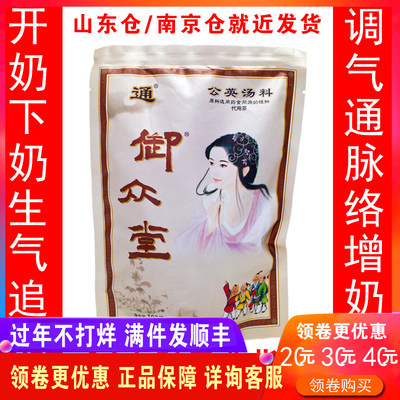 Yuzhongtang can easily pass the milk soup, breast milk, milk tea, milk increase, milk milk promotion treasure, milk chasing artifact