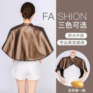 Beauty shawl hot hair gallery special barber shop professional oily hair shawl home cut hair waterproof small cloth