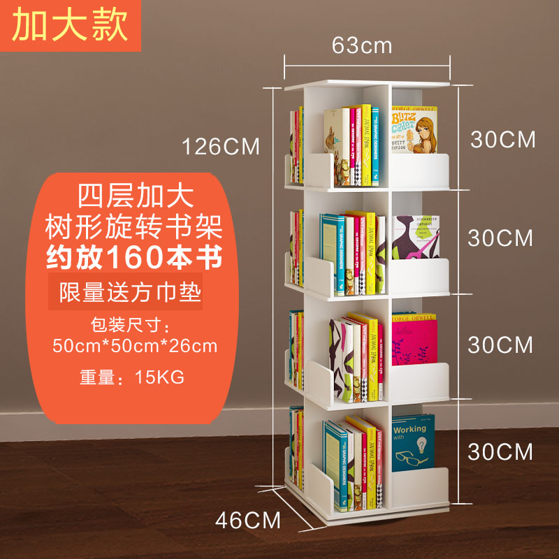Four-layer Enlarged Tree-shaped Rotating Bookshelf Increases The Book Size By 20%