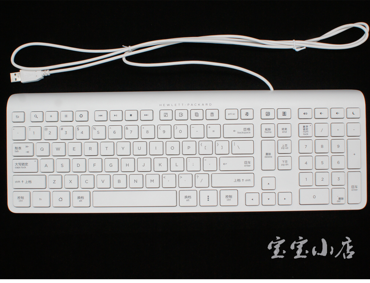 新到货500pcs 惠普HP SK-2026 USB Wired Computer PC Black Multimedia Keyboard 台式机 PC 键盘 象牙白