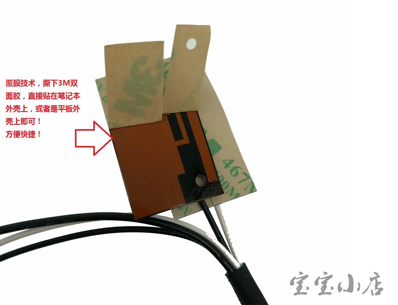 笔记本无线天线断了 DIY 修复 ACON 2.4G/5G笔记本平板电脑上网本内置wifi蓝牙无线网卡天线