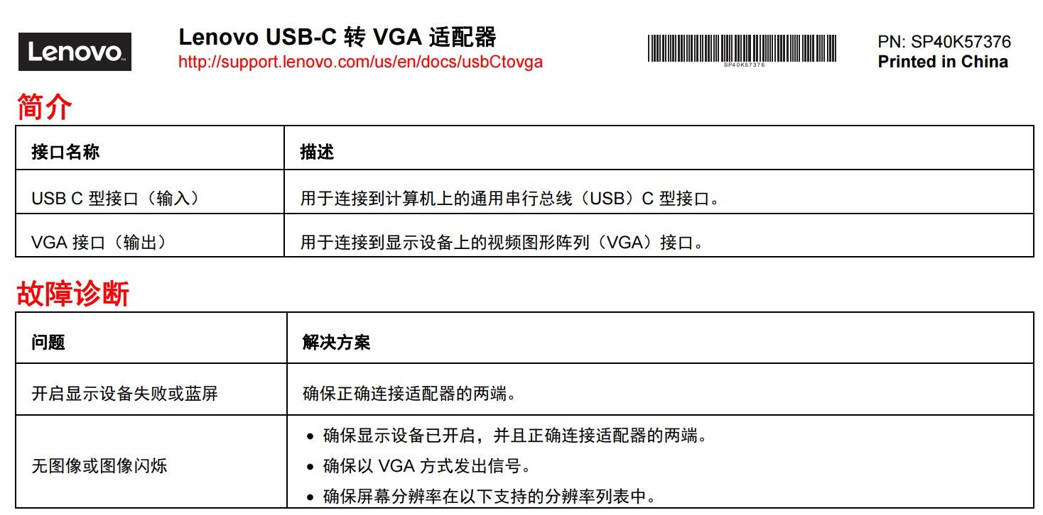 联想USB-С TO VGA 15针适配器转换线 RTD-2166-CG3 Type-C转VGA转接线GX90M44578