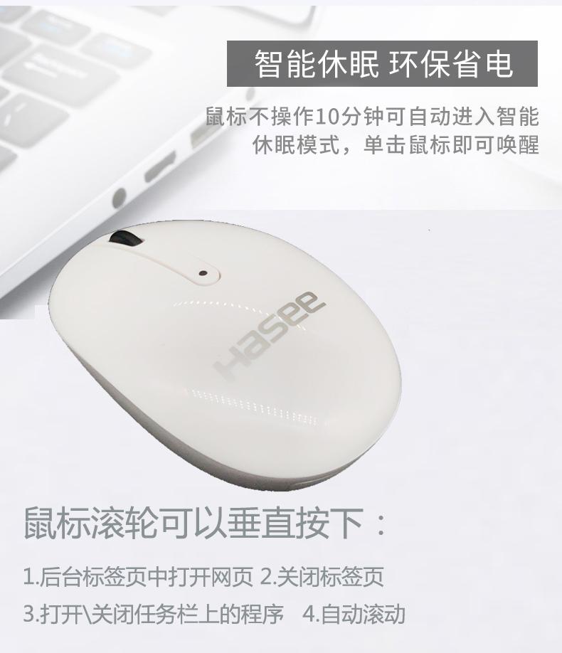 神舟DK-9091AM 无线键盘鼠标套装笔记本家用台式电脑游戏静音防水无线键鼠白