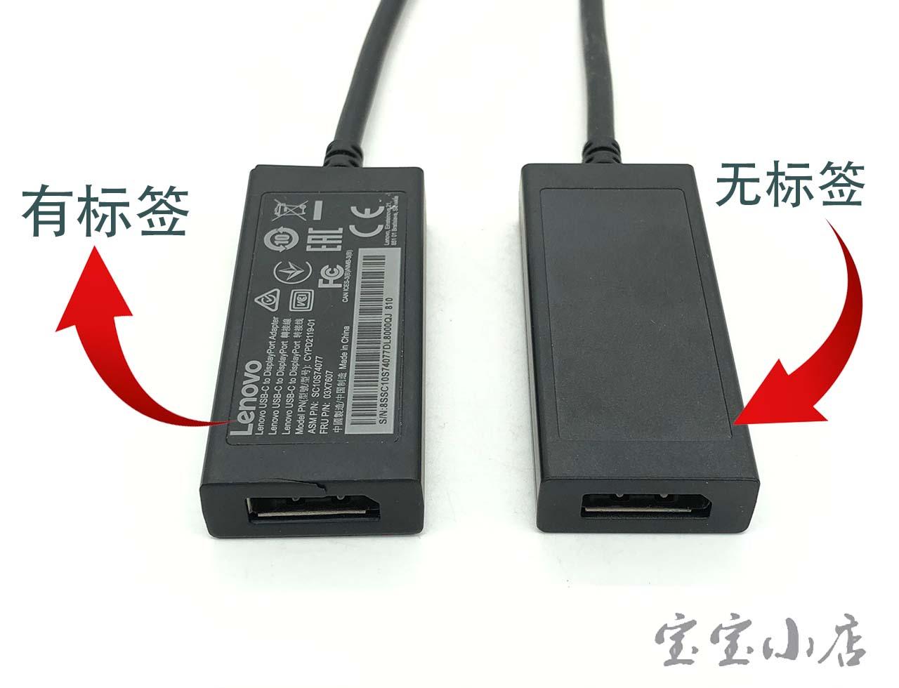 Lenovo USB-C to DisplayPort Adapter 联想Type c to DP转换线 转换头03X7607 4K 3840*2160 4K 60Hz CYPD2119-01 03X7204