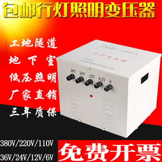 Running light transformer 5000va jmb-5kva low voltage lighting transformer 380V to 36V 220V to 36V