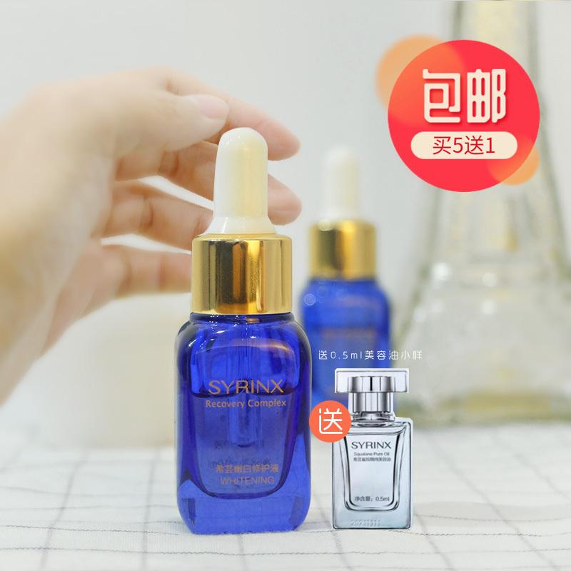买5送1 小蓝瓶希芸嫩白修护液10m去黄美白淡斑精华液补水保湿女