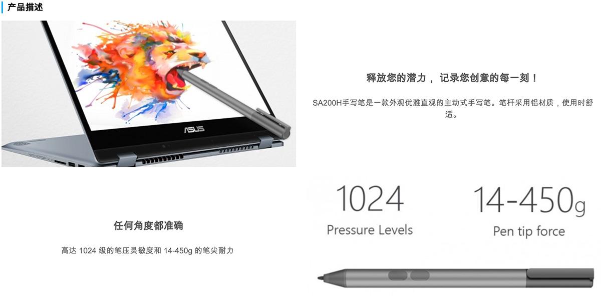 Asus collection PEN 2 - SA200H 主动式触控笔 1024压感 鼠标单击和擦除 Stylus 2 buttons VivoBook Flip 14 TP401