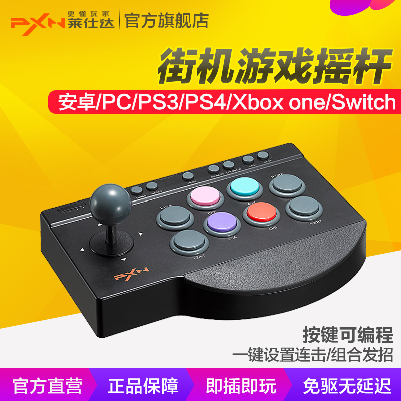 Black Star Arcade Joystick King of Fighters 97 nhà usb máy tính game đối kháng đúp console PS4 7 Street Fighter Tekken 5 King of Fighters mệnh Andrews video game di động điều khiển Xbox One King of Fighters 14