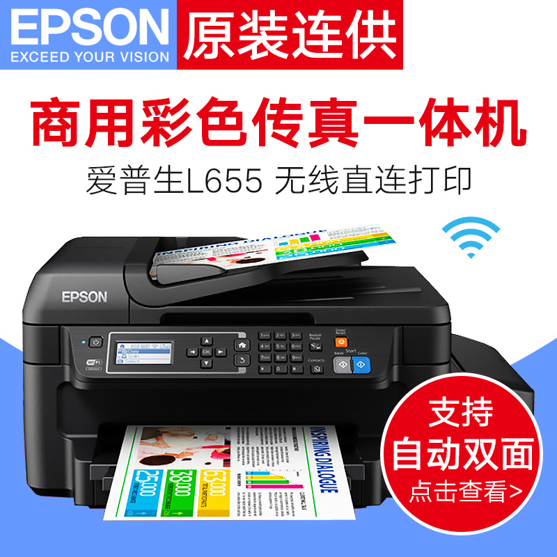 Epson EPSON L655 ink cartridge type automatic double-sided printing fax  machine printer without toner