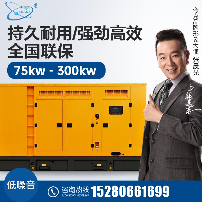 30 50 60KW100夸克防雨静音酒店备200柴油发电机组300千瓦150自动