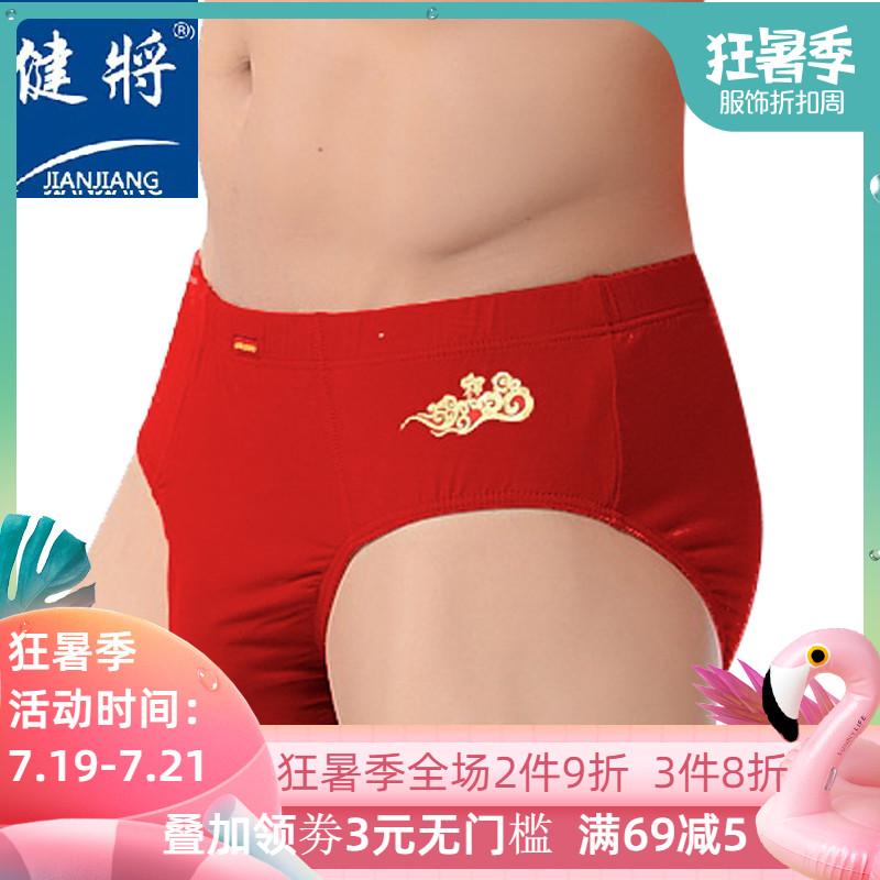 健将男士内裤本命年大红色三角裤竹纤维宽松大码猪年v健将短裤鸿运