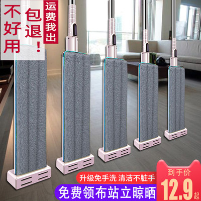 Hand-washing flat lazy mop household 2020 new ceramic tile floor wood floor one mop clean mop disposable mop