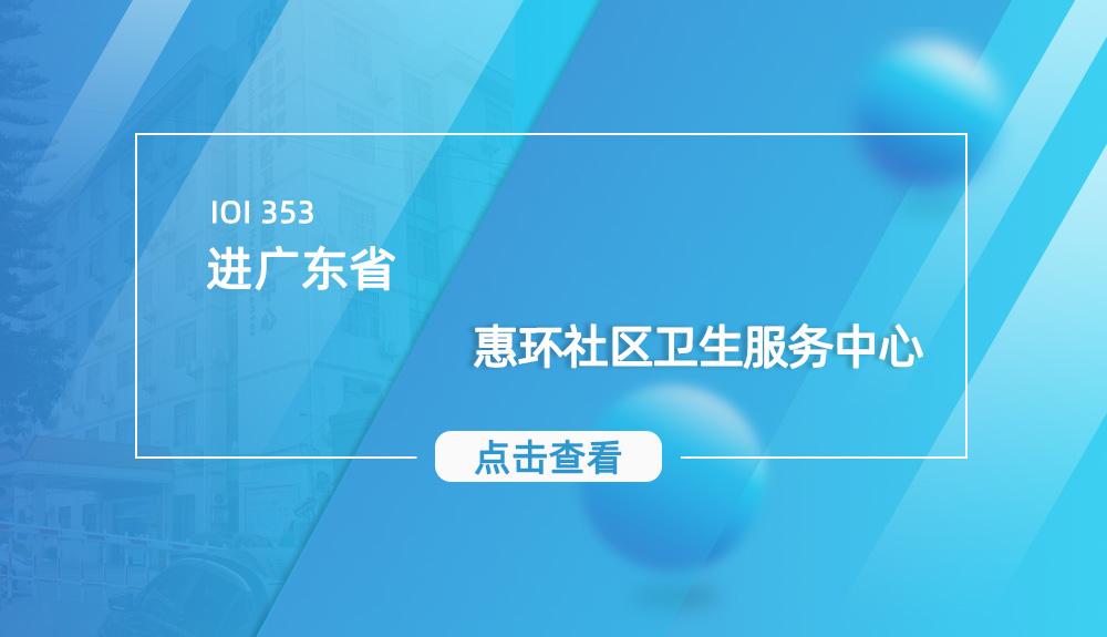 进驻广东省惠环卫生服务中心