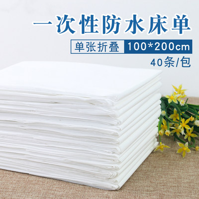 Disposable bed sheet for beauty salon special massage mattress travel non-woven fabric 100*200 waterproof and oil-proof pad sheet
