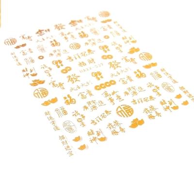 新年春节中国风3D光疗美甲贴纸指甲油胶贴花 烫金发财富贵文字贴