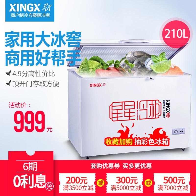 XINGX/ звезда BD/BC-210E небольшой лед кабинет холодный кабинет домой бизнес горизонтальный большой потенциал холодный замораживать холодный тибет