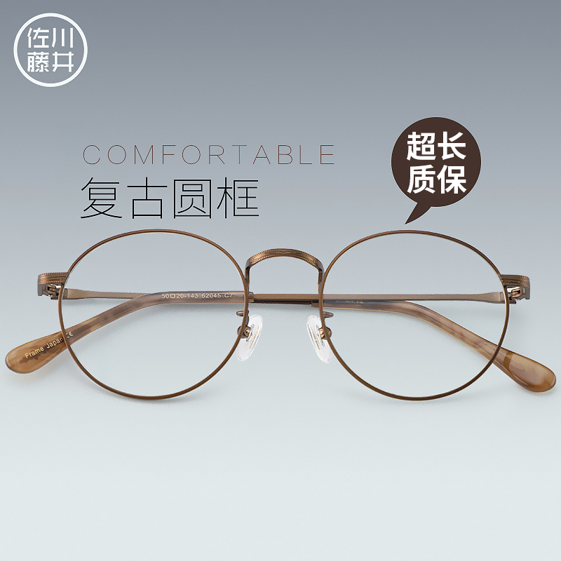 USD 132.88] Sagawa Fujii retro glasses frame male big face round ...