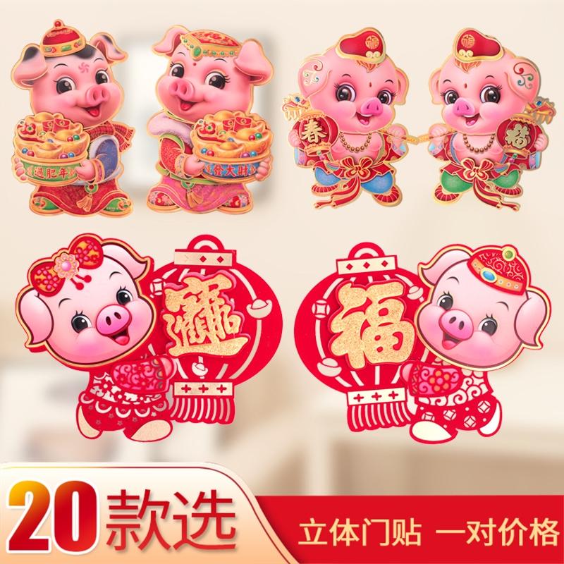 2019新年立体卡通门贴纸大号可爱生肖对贴猪年春节过年装饰用品