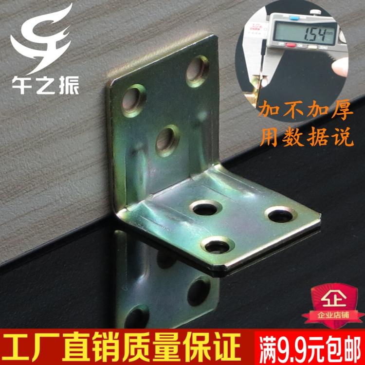 加强角码大号直角加厚镀彩锌铁角码90度角铁家具连接件角马三角铁
