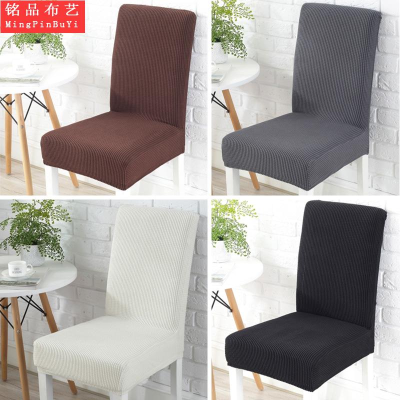 纯色酒店椅套布艺现代简约连体餐椅套椅子套罩家用凳子套弹力通用