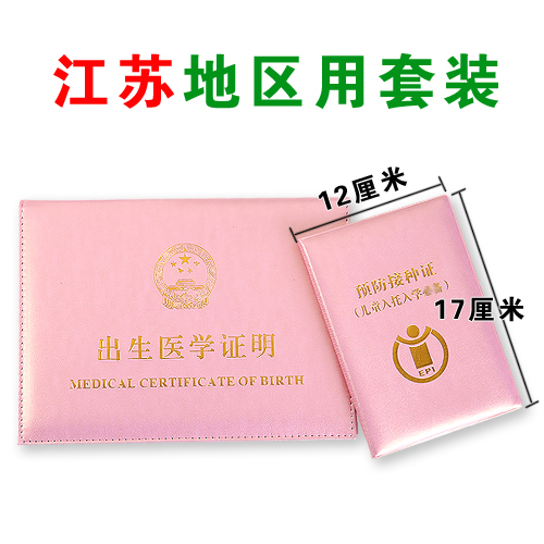 Jiangsu baby vaccine this prevention needle this protective sleeve ...