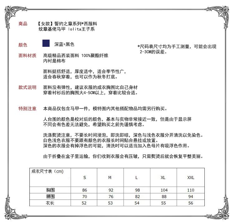 誓约之章 西装版马甲尺码表.jpg