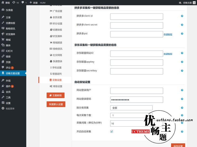 WORDPRESS淘宝客主题导购模板 HUIM