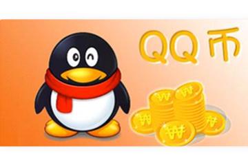 QQ币充值