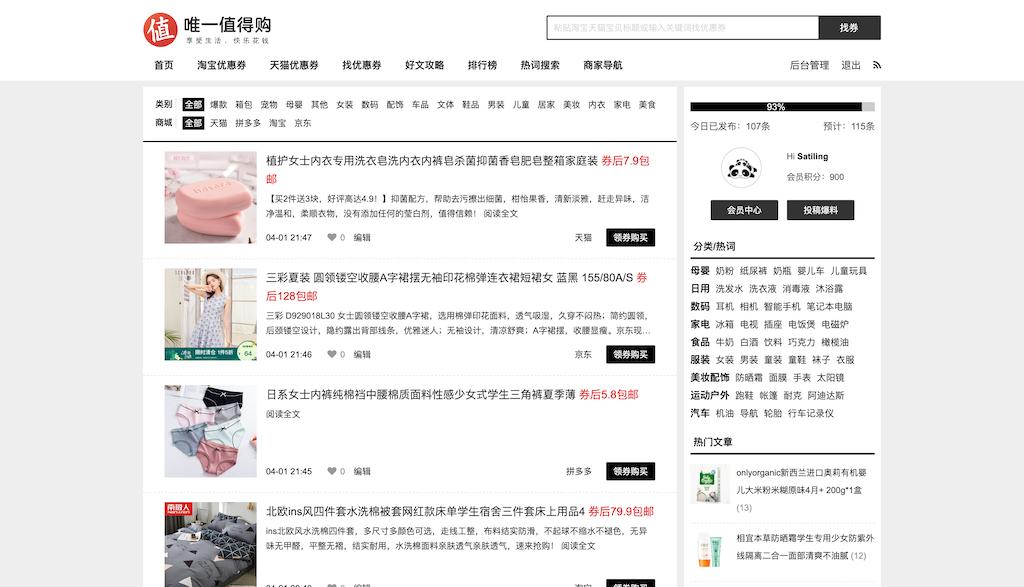 Wordpress淘宝客主题导购主题 WYZDG